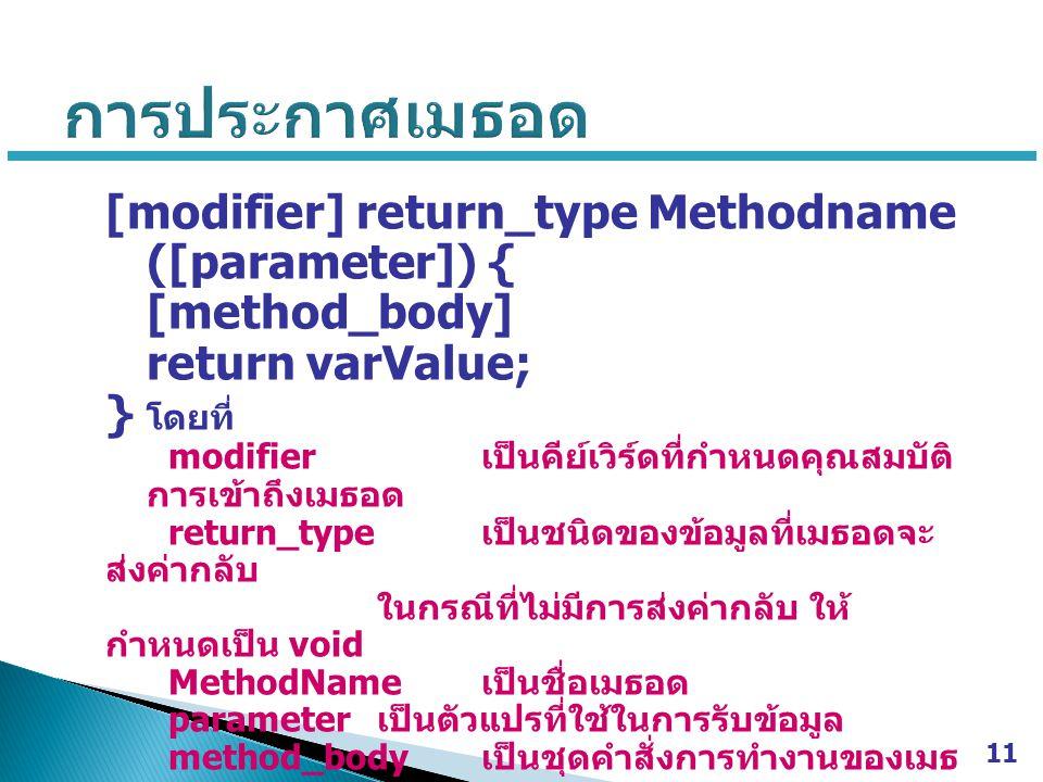 การประกาศเมธอด [modifier] return_type Methodname ([parameter]) {